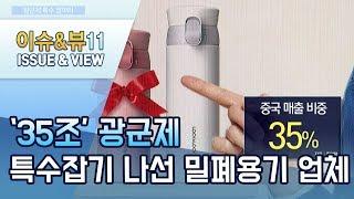'35조원' 광군제 특수 잡기 나선 밀폐…