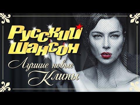 РУССКИЙ ШАНСОН. Лучшие новые видео клипы. Лето 2019.