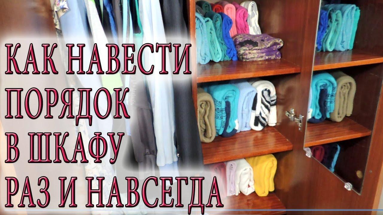 как сложить платки в шкафу