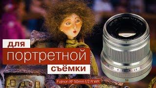 обзор объектива Fujinon XF 50mm f/2 R WR  для портретной и предметной съемки