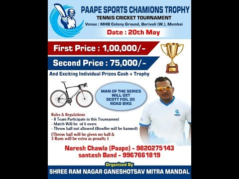 PAAPE SPORTS CHAMPIONS TROPHY