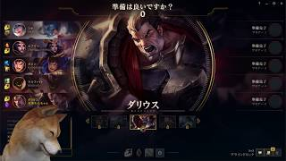 [LIVE] 【 LoL 】天帝わんちゃんのLeague of Legends
