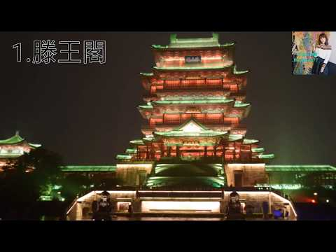 江西旅遊-南昌景點15處 Jiangxi Nanchang