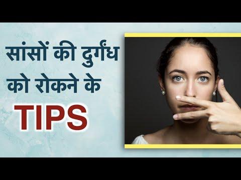 Tips to Prevent Bad Breath    मुँह की बदबू को रोकने के उपाय   1mg