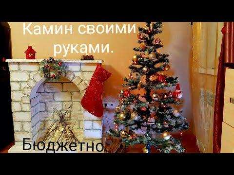 Камин Гостагаевская Анапа Хэндмэйд Бюджетный камин своими руками.Christmas by the fireplace.