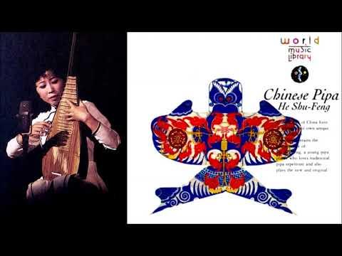 Chinese Pipa (He Shu-Feng) (1988, LP)
