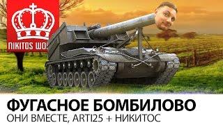 Фугасное Бомбилово | Они вместе, Arti25 + Никитос