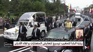 زيارة الحبر الأعظم بعيون الأمين العام للجنة الأسقفية للحوار الإسلامي المسيحي