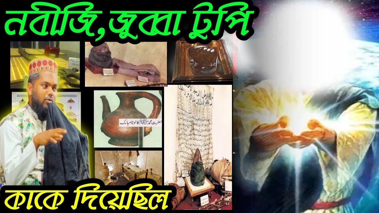 নবীজির, জুব্বা টুপি কাকে দিয়েছিল ? বক্তা মফিজুল ইসলাম সাহেব 9564361048
