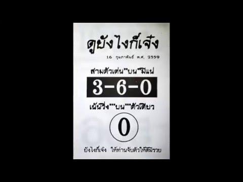 เลขเด็ด 16/2/59 ดูยังไงก็เจ๋ง หวย งวดวันที่ 16 กุมภาพันธ์ 2559