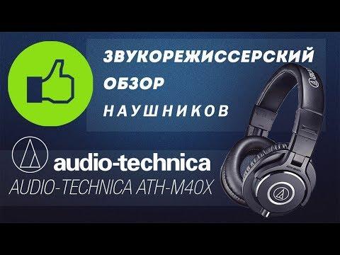 Обзор наушников Audio Technica ATH-M40X