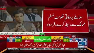 Hamza Shahbaz Sharif Speech In Punjab Assembly