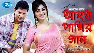 টেলিফিল্ম: আহত পাখির গান | Aahoto Pakhir Gaan | Eid Telefilm ft Mahfuz Ahmed, Sadia Jahan Prova