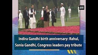 Indira Gandhi birth anniversary: Rahul, Sonia Gandhi, Congress leaders pay tribute - #ANI News