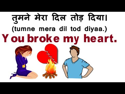 Love, Break Up से जुड़े English Sentences, Phrases - Spoken English