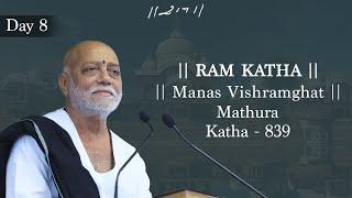 Ram Katha    Day 8 I Morari Bapu II Mathura, Uttar Pradesh II 2018