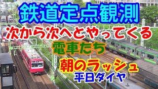 【定点観測】長い電車連発‼️ 4複線の新子安