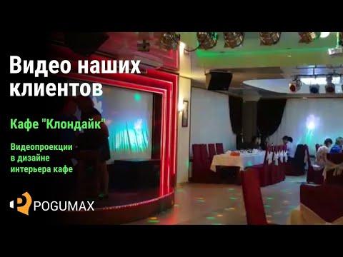 """Видеопроекции в дизайне интерьера кафе """"Клондайк"""", г. Ульяновск [POGUMAX]"""
