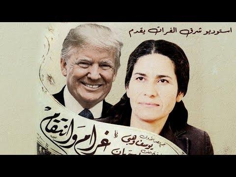 فيلم ترامب و الأكراد الجديد: غرام وانتقام - تفاصيل  - نشر قبل 2 ساعة