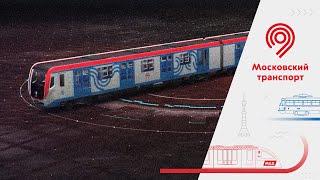 Реализация стратегии развития транспортной системы Москвы