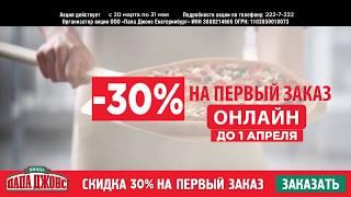 Акция от Папа Джонс! -30% на первый онлайн заказ в Красноярске