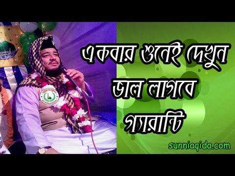 একবার শুনেই দেখুন ভাল লাগবে গ্যারান্টি | Milad Sharif Bangla | Kashem Raza