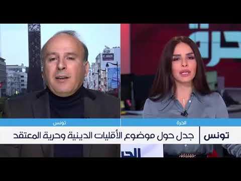 قناة الحرة: البهائييون في تونس يرفعون قضية  ضد الدولة بسبب تكفيرهم
