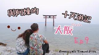 ❤與阿燥的十天大阪遊記 ep9| 夫婦善哉| 白鬚神社| 湖中鳥居| 力丸燒肉|RONNSSICA'S TRAVEL VLOG|JESSICA CHU