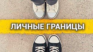 Личные границы в отношениях. Как их оберегать? Как сказать НЕТ