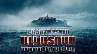 Bacahaytum - Alcatraz (sarsapeli bant@)