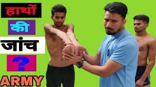 Hand checkup in Indian Army medical test हाथों की जांच कैसे होती है।आर्मी मेडिकल में। क्या करें