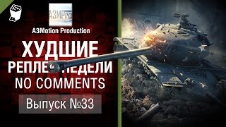 Худшие Реплеи Недели - No Comments №33 - от A3Motion [World of Tanks]