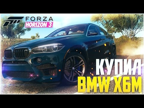 Download FORZA HORIZON 3 - КУПИЛ BMW X6M! Images