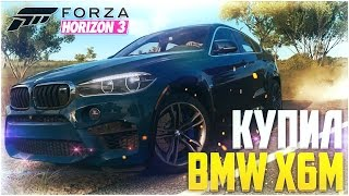 FORZA HORIZON 3 - КУПИЛ BMW X6M!