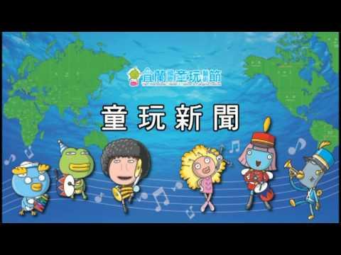 2012/07/10童玩新聞-路況最新消息