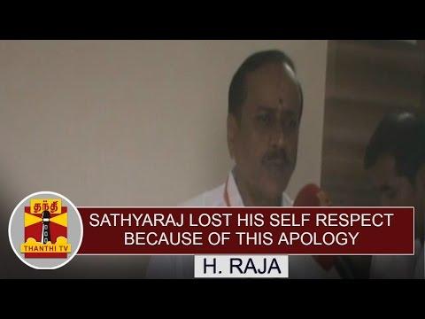 Sathyaraj lost his self respect because of this apology - H.Raja | Thanthi TV