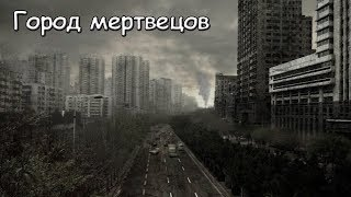 City of the Dead на русском - китайский зомби фильм (2013)