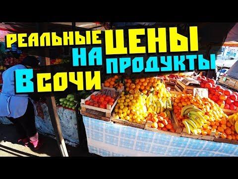 Местные покупают здесь! Дешевый рынок в Сочи // Жизнь в Сочи.