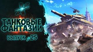 Танковые фантазии №25   WoT Приколы   от GrandX [World of Tanks]