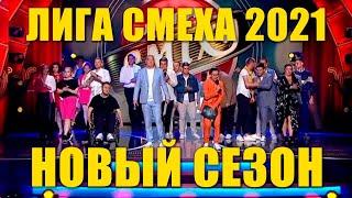Новая ИГРА Лига Смеха 2021 новый сезон новые команды - Юмор, Смешные видео, Поржать