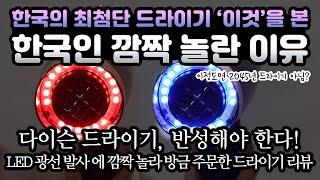 [다이슨 드라이기 저리가!] 한국에 놀라운 녀석이 나타…