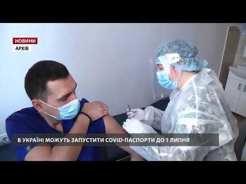 Введення паспортів вакцинації в Україні: Степанов назвав терміни