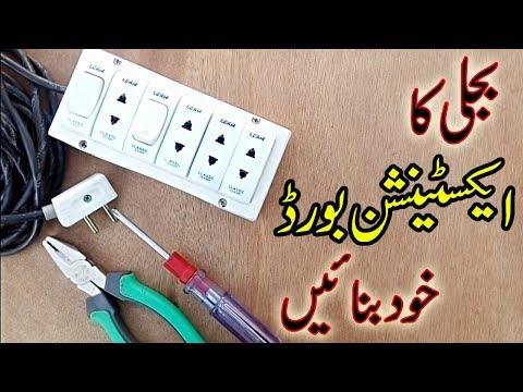 how-to-make-electric-extension-board-at-home- -home-wiring-basics