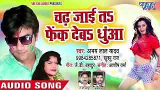 अभय लाल यादव का सुपरहिट होली गीत Abhay Lal Yadav Khusboo Raj Bhojpuri Holi Song