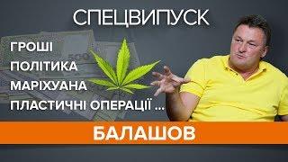 Податковий рай та гастрономічне пекло Балашова. День з кандидатом   НЬЮЗРУМ #9