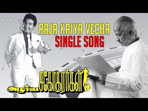 Aboorva Sagodharargal | Raja Kaiya Vecha Song | Ilaiyaraaja Official