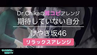 けやき坂46 (ひらがなけやき) 1st Album「走り出す瞬間」に 収録されて...
