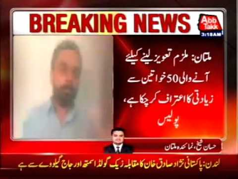 Multan: Fake Peer Rape Case, Police Trying To Suppress The Matter
