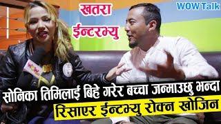 सोनिका तिमिलाई बिहे गरेर बच्चा जन्माउछु भन्दा,रिसाएर ईन्टभ्यु रोक्न खोजिन| Sujit Thapa | Wow Talk