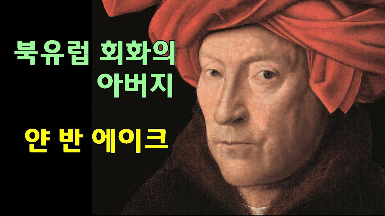 북유럽 르네상스의 아버지,  얀 반 에이크 - 미술사 이야기
